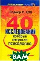 40 исследований, которые потрясли психологию. 4-е издание  Хок Р. купить