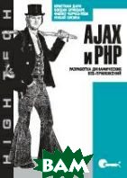 AJAX и PHP. Разработка динамических веб-приложений  Дари К.,Бринзаре Б. купить