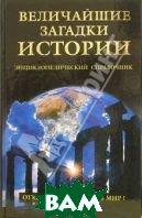 Величайшие загадки истории: Энциклопедический справочник   купить
