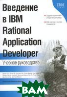 �������� � IBM Rational Application Developer. ������� ����������� (+ CD-ROM) 
