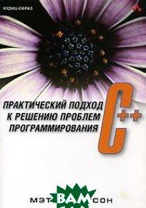 C++. Практический подход к решению проблем программирования (+ CD-ROM)  Мэтью Уилсон купить