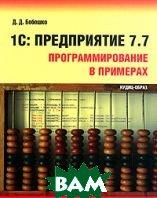 1С:Предприятие 7.7. Программирование в примерах  Д. Д. Бобошко купить