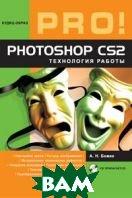 Photoshop CS2. Технология работы (+ CD-ROM)  А. Н. Божко купить