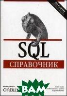 SQL. Справочник  Кайл Клайн  купить