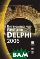 Внутренний мир Borland Delphi 2006 + CD-ROM.  Иван Хладни купить