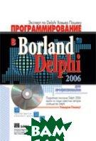 Программирование в Borland Delphi 2006 для профессионалов + CD-ROM.  Хавьер Пашеку купить