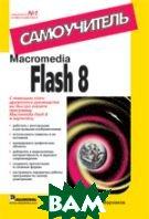 Macromedia Flash 8. Самоучитель.  Бурлаков Михаил Викторович купить