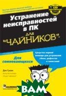 Устранение неисправностей в ПК для `чайников`, 3-е издание.  Дэн Гукин купить