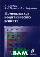 Номенклатура неорганических веществ - 2 издание  Кудряшова З.А., Молочко В.А., Лидин Р.А.  купить