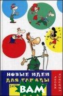 Новые идеи для тамады. Записная книжка шоумена  Кугач А.Н., Турыгина С.В.  купить
