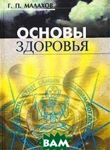 Основы здоровья - 3 издание  Малахов Г. П.  купить