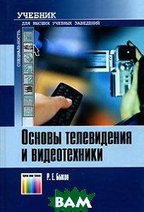Основы телевидения и видеотехники. Учебник для вузов  Быков Р.Е.  купить