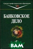 Банковское дело. Учебник. 2-е издание  Тавасиев А. М., Эриашвили Н. Д.  купить