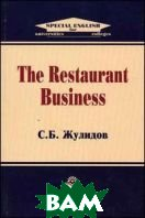 The Restaurant Business. Учебное пособие для вузов  Жулидов С.Б.  купить