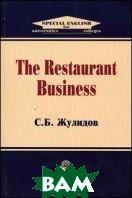 The Restaurant Business. ������� ������� ��� �����  ������� �.�.  ������