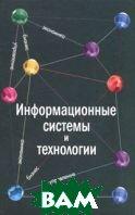 Информационные системы и технологии. Экономика. Управление. Бизнес  С. И. Шелобаев, Ю. Н. Арсеньев, Т. Ю. Давыдова купить