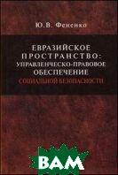 Евразийское пространство. Управленческо-правовое обеспечение социальной безопасности  Фененко Ю.В.  купить