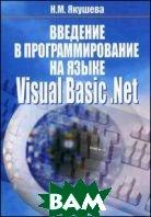 Введение в программирование на языке Visual Basic.NET. Учебное пособие  Якушева Н. М.  купить