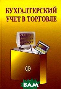 Бухгалтерский учет в торговле. Учебное пособие 2-е издание  Баканов М.И.  купить