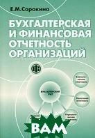 Бухгалтерская и финансовая отчетность организаций  Е. М. Сорокина купить