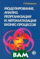 Моделирование, анализ, реорганизация и автоматизация бизнес-процессов  Г. Н. Калянов купить