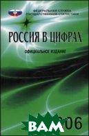 Россия в цифрах. 2006. Краткий статистический сборник   купить