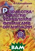 Разработка стратегии управления финансами организации  Б. П. Караванова купить