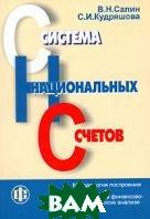 Система национальных счетов  В. Н. Салин, С. И. Кудряшова купить