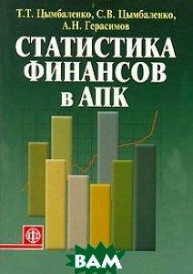 Статистика финансов в АПК  Т. Т. Цымбаленко, С. В. Цымбаленко, А. Н. Герасимов купить