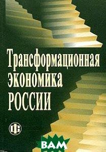 Трансформационная экономика России   купить