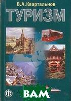 Туризм. 2-е издание  В. А. Квартальнов купить