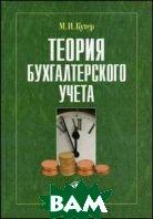 Теория бухгалтерского учета. Учебник - 3 изд.  Кутер М.И.  купить
