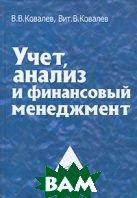 Учет, анализ и финансовый менеджмент  В. В. Ковалев, Вит. В. Ковалев купить