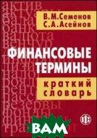Финансовые термины. Краткий словарь  Асейнов С.А., Семенов В.М.  купить