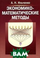 Экономико-математические методы  А. Н. Ильченко купить