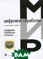 Цифровая обработка сигналов. 2-е изд., испр  А. Оппенгейм, Р. Шафер купить