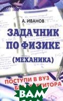 Задачник по физике (механика) Поступи в вуз без репетитора  А. Иванов купить