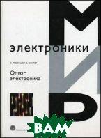 Оптоэлектроника  Винтер Б., Розеншер Э.  купить
