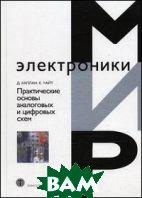 Практические основы аналоговых и цифровых схем  Уайт К., Каплан Д.  купить