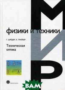 Техническая оптика  Трайбер Х., Шредер Г.  купить
