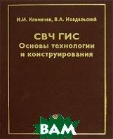 СВЧ ГИС. Основы технологии и конструирования  И. И. Климачев, В. А. Иовдальский купить