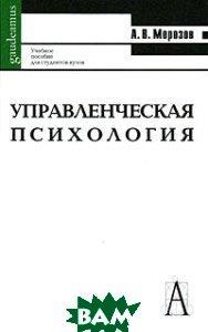 Управленческая психология. Учебник  Морозов А.В.  купить