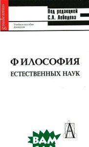 Философия естественных наук. Учебное пособие для вузов  Лебедев С.А.  купить