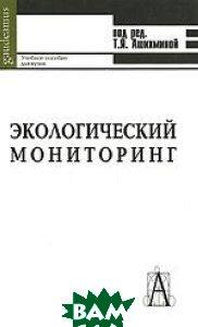 Экологический мониторинг. 4-е издание  Ашихмина Т.Я. купить