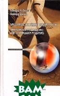 Ваш беспокойный подросток. Практическое руководство для отчаявшихся родителей. 5-е издание  Роберт Т. Байярд, Джин Байярд купить
