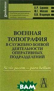 Военная топография в служебно-боевой деятельности оперативных подразделений. 3-е издание  Баранов А.Р. купить