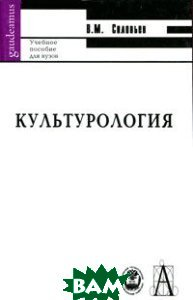 Культурология. Учебное пособие для вузов  Соловьев В.М.  купить