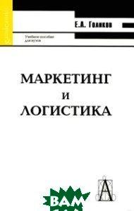 Маркетинг и логистика. Учебное пособие - 4 издание  Голиков Е.А.  купить