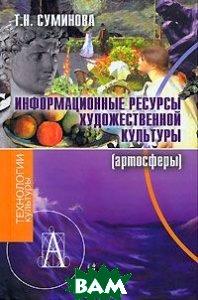 Информационные ресурсы художественной культуры. Артосферы  Суминова Т.Н.  купить