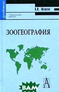 Зоогеография  В. И. Машкин купить
